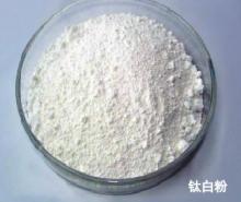 供应橡胶专用钛白粉