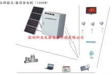 太阳能发电机DCW20020 1000W