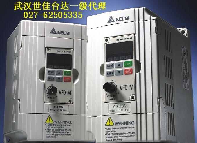 vfd007m43b-a台达变频器说明书 武汉销售维修中心图片大全