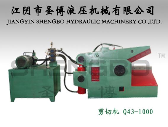 供应Q43-1000鳄鱼式剪切机