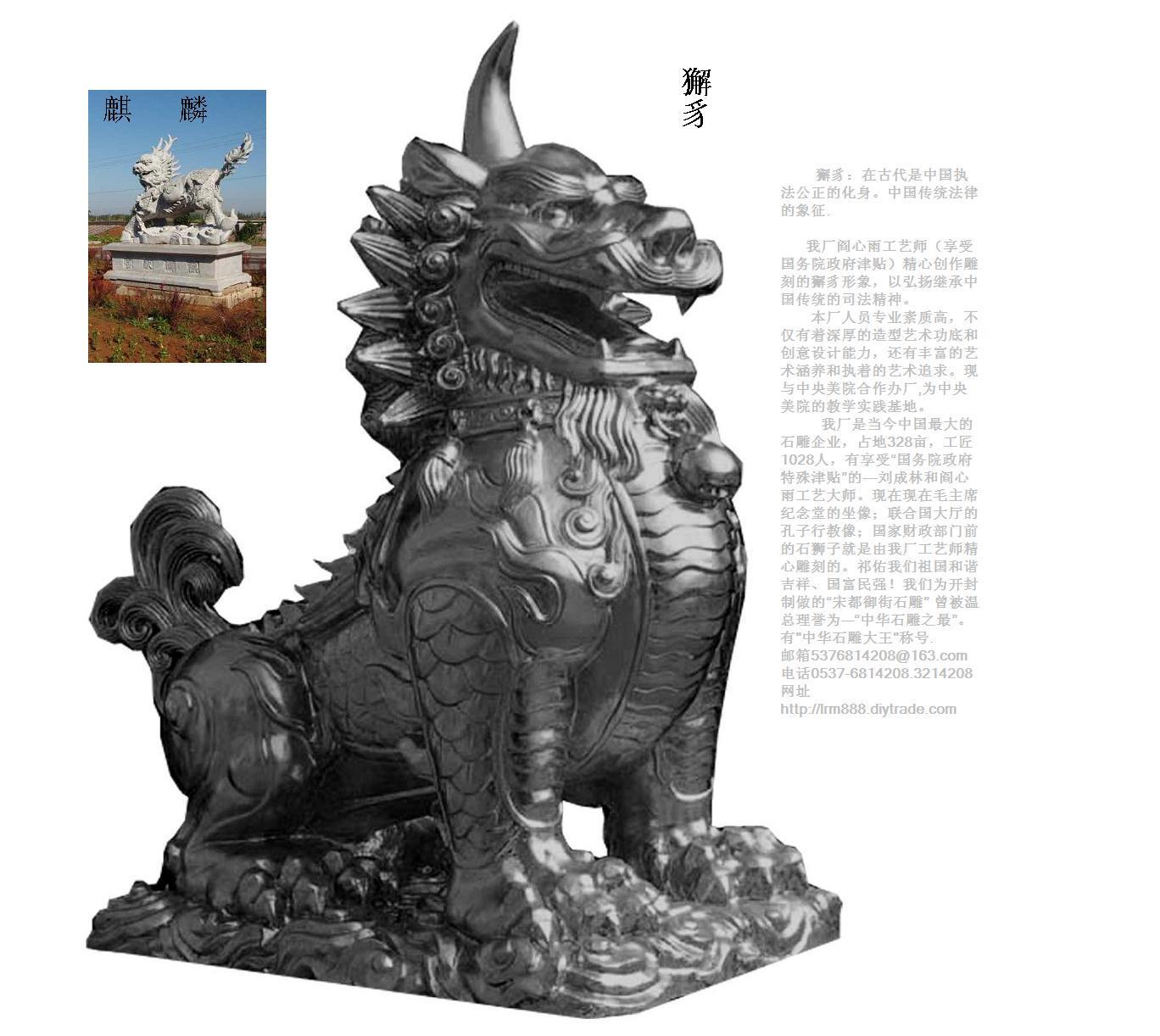供应石雕獬豸石雕独角兽石雕灵兽瑞兽