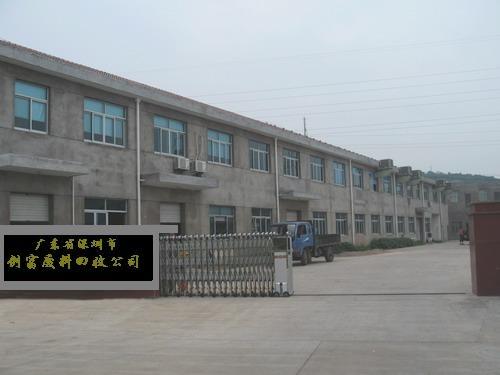 深圳市创富废料回收公司