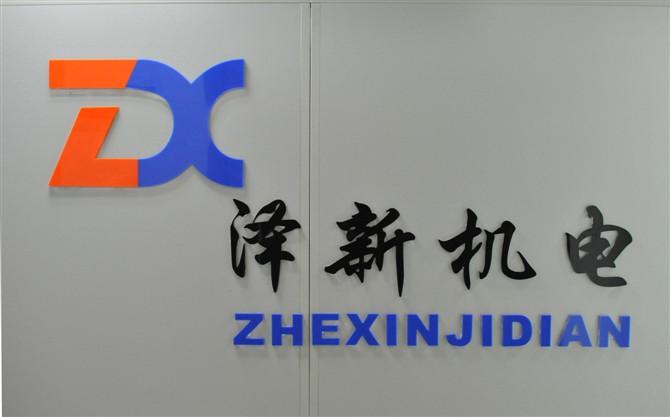 广州市泽新机电有限公司
