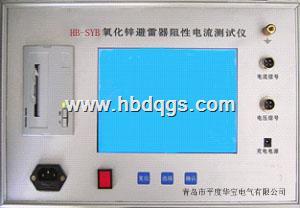 三相氧化锌避雷器测试仪,避雷器交流参数测试仪