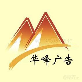 石家庄华锋广告雕刻制作公司