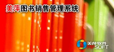 供应武汉美萍图书销售管理软件批发