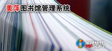 武汉 图书馆管理软件图片/武汉 图书馆管理软件样板图