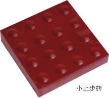 供应超强防滑便道砖