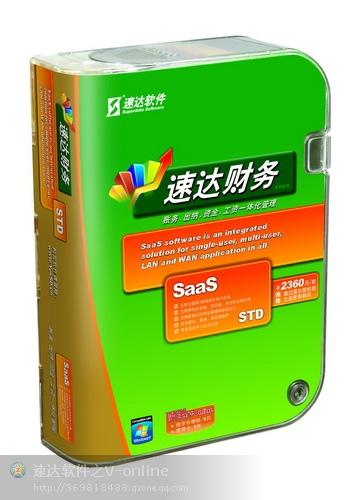 供应速达3000PRO软件3用户 济宁速达3000财务进销存软件批发