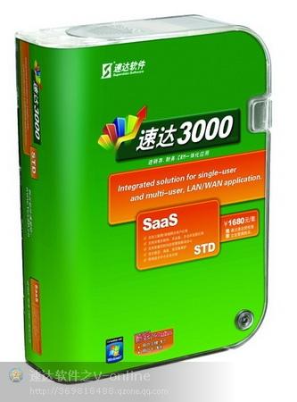 邹城速达软件济宁速达软件销售