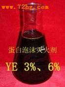 供应蛋白泡沫灭火剂报价,蛋白泡沫灭火剂价格,蛋白泡沫灭火剂价钱