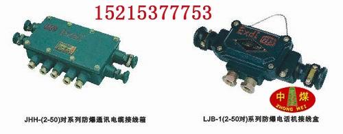 电话接线盒_电话接线盒供货商