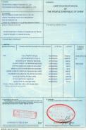 产地证书图片