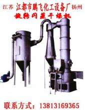 供应闪蒸干燥机