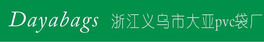 浙江省義烏市大亞PVC袋廠