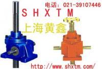 供应JW系列蜗轮丝杆升降机