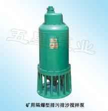 供应矿用隔爆型排污排沙搅拌泵