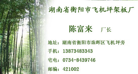 衡阳市珠晖付来竹制品加工厂