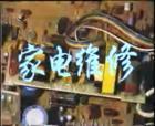 上海诚意综合维修服务公司