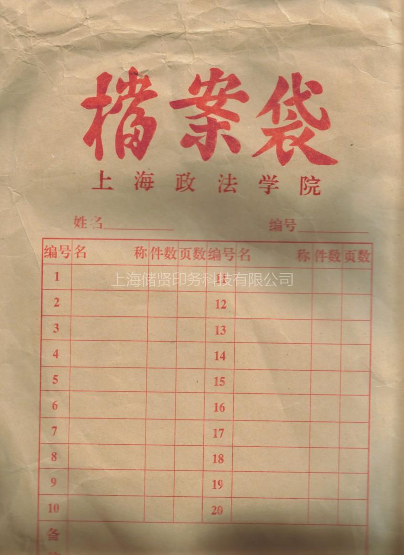 供应上海档案袋印刷批发