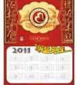 深圳2011年台历图片