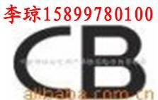 权威,高效办CB认证15899780100李琼