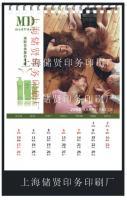 供应上海印刷挂历印刷