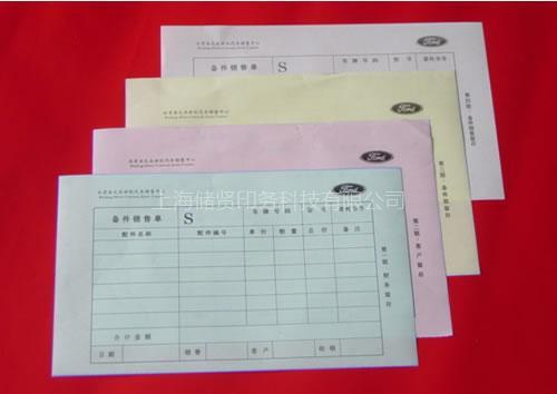 供应上海印刷无碳联单印刷厂