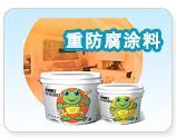 聚氨酯漆,聚氨酯面漆,聚氨酯涂料