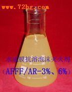 供应抗溶性水成膜泡沫灭火剂价格,抗溶性水成膜泡沫灭火剂销售