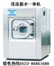 供应洗脱两用机、全自动洗脱两用机、洗脱机、洗衣机