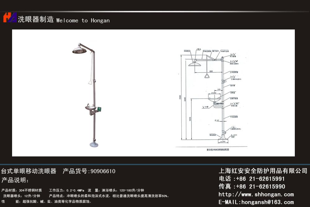 供应山东洗眼器厂生产复合式洗眼器图片