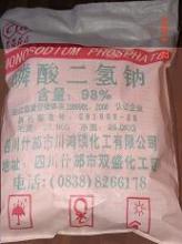 供应磷酸二氢钠批发零售现货