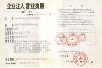 北京中西远大科技有限公司甘肃办事处简介
