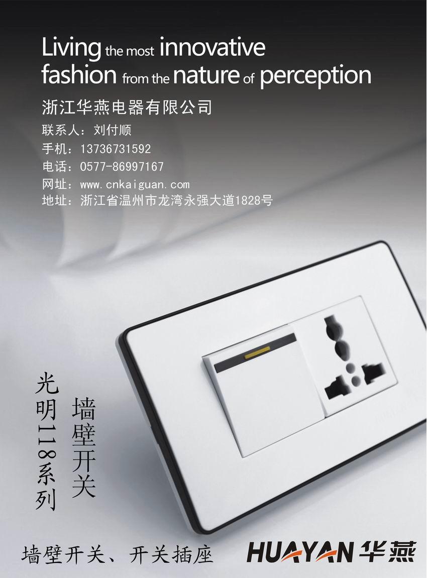 118型开关插座,一位单控开关带多功能插座,118型插座