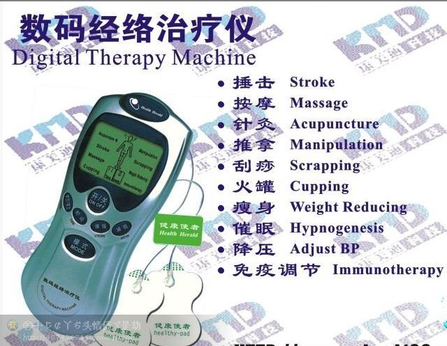 数码经络治疗仪器图片