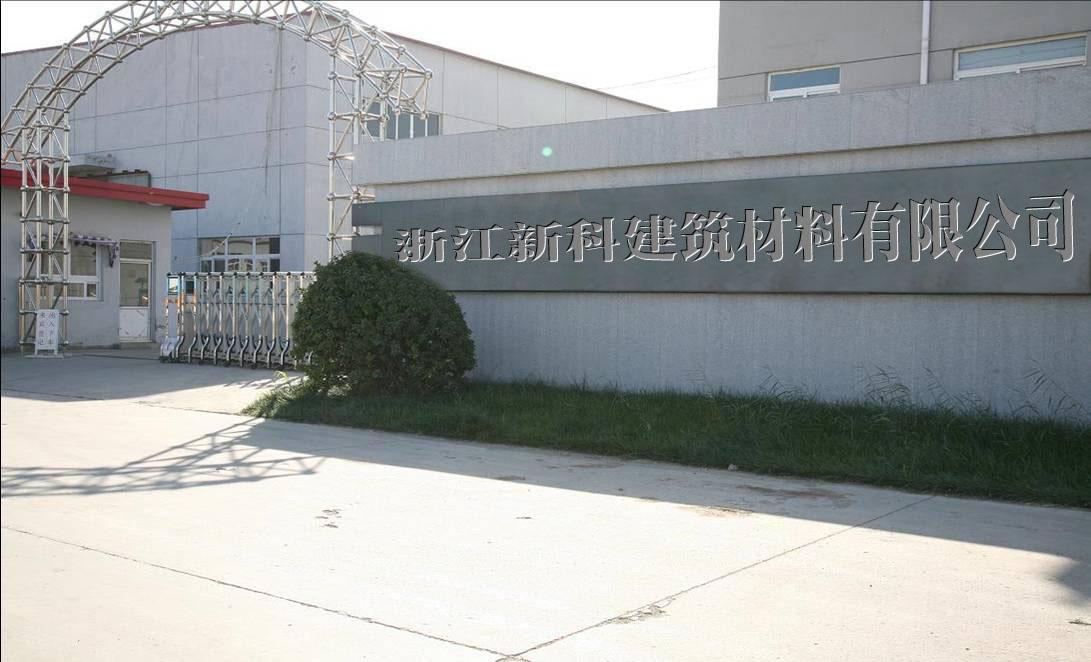 浙江新科建筑材料技术有限公司