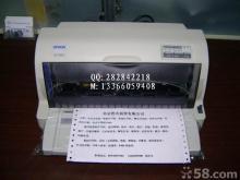 供应国标税控发票打印机LQ-635K新国标税控专用平推针式打印机