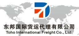 深圳市东邦国际货运有限公司