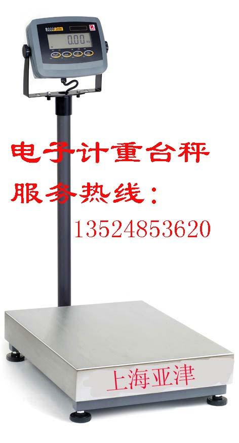 500kg台式电子磅价格;100公斤连电脑电子秤