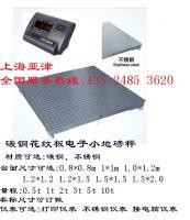 供应单层电子地磅称,双层电子地磅秤,可打印式电子地磅秤