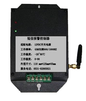 生产供应gsm远程控制器