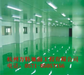 杭州万特地面工程有限公司