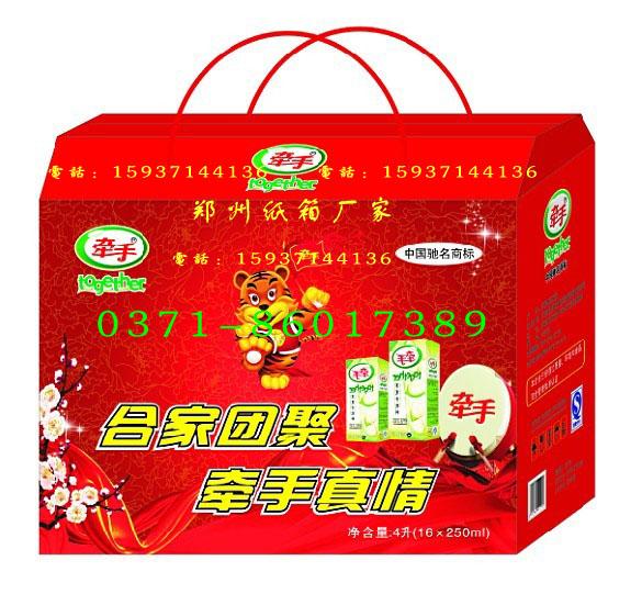 供应饮料包装箱郑州饮料包装箱生产厂家图片