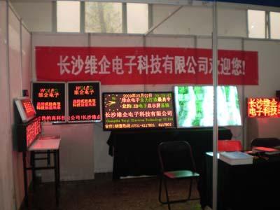 长沙LED电子显示屏有限公司