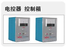 供应电磁振动给料机控制箱XKZ图片