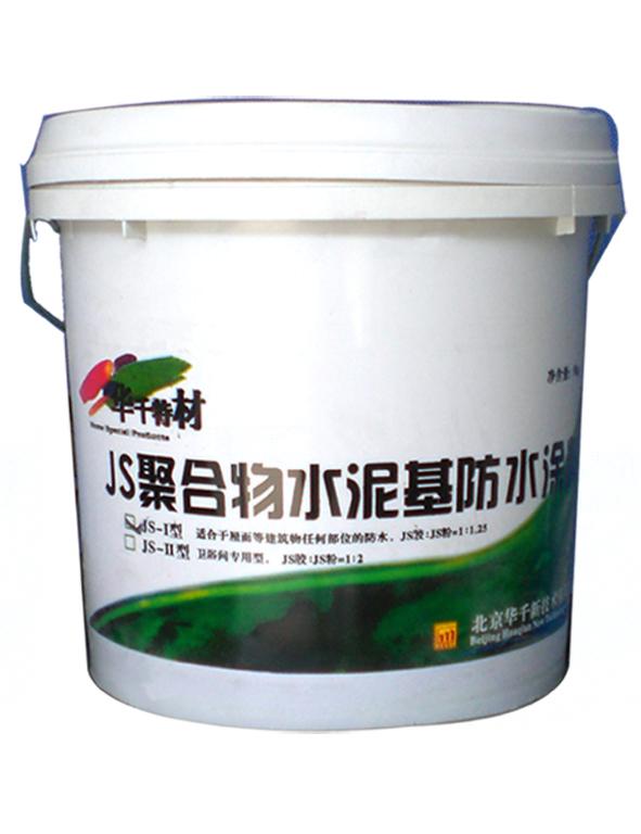 供应北京防水涂料