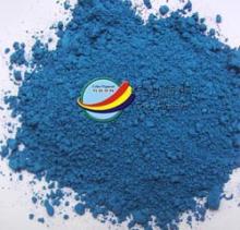 供应孔雀蓝-陶瓷颜料