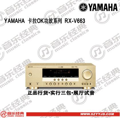 供应雅马哈RX-V663
