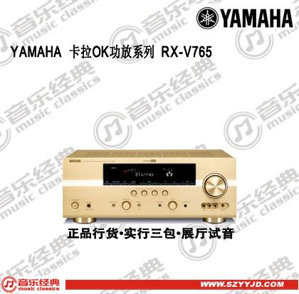 供应雅马哈RX-V765
